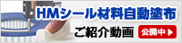 HMシール材料自動塗布 ご紹介動画公開中