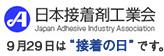 """日本接着剤工業会 9月29日は""""接着の日""""です。"""
